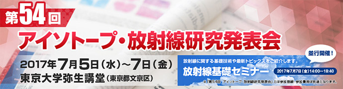 アイソトープ・放射線研究発表会