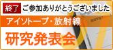 第51回 アイソトープ・放射線 研究発表会