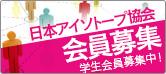 日本アイソトープ協会 会員募集