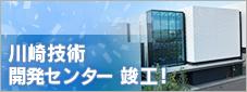 川崎技術開発センター 竣工!