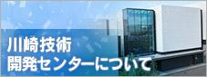 川崎技術開発センターについて