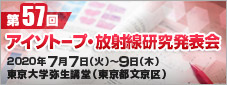 第57回アイソトープ・放射線研究発表会