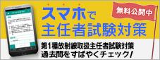 放射線取扱主任者試験 受験対策アプリ