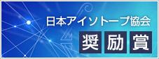 日本アイソトープ協会奨励賞