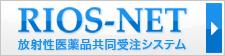 RIOS-NET 放射性医薬品共同受注システム