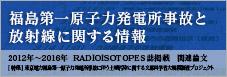 福島第一原子力発電所事故と放射線に関する情報