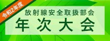 令和2年度放射線安全取扱部会年次大会(web)