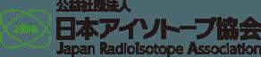 公益社団法人 日本アイソトープ協会