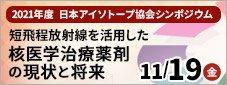 2021年度 日本アイソトープ協会シンポジウム