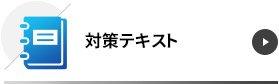 btJyuken04.jpg
