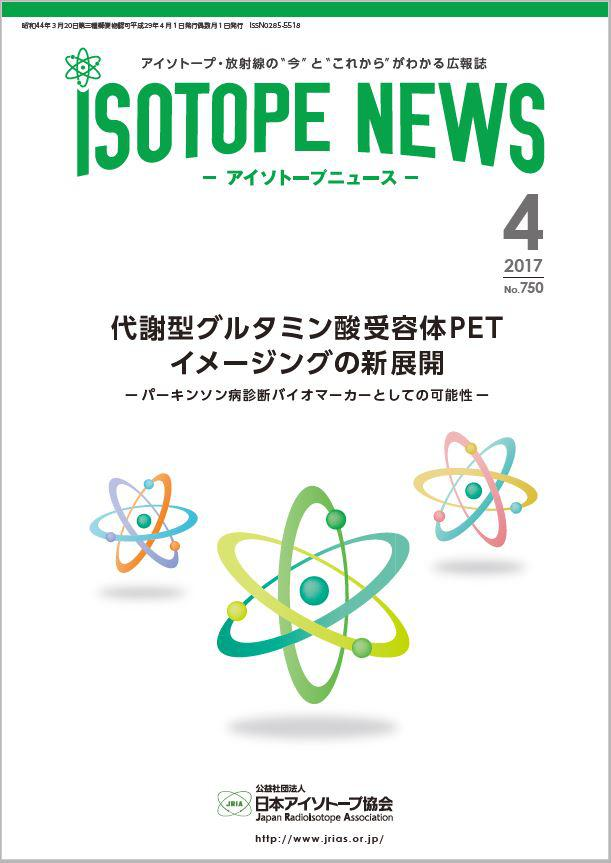Isotope_News_NEW.jpg