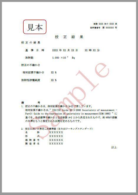 kouseishyosho_2_1111_160405.jpg