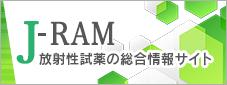 J-RAM 放射性試薬の総合情報サイト